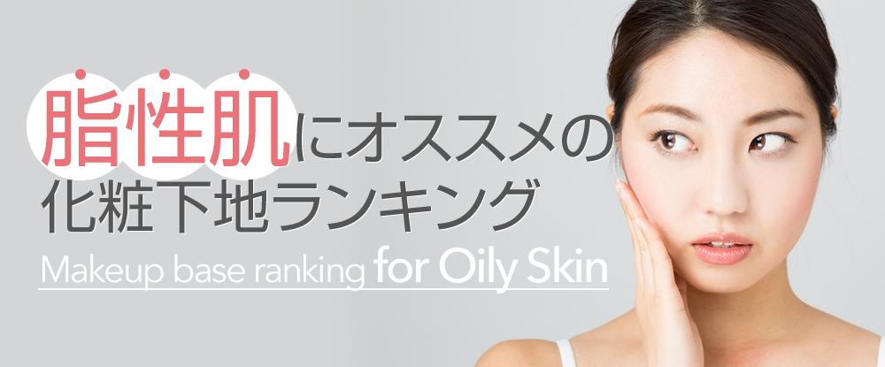 脂性肌におすすめの化粧下地ランキング