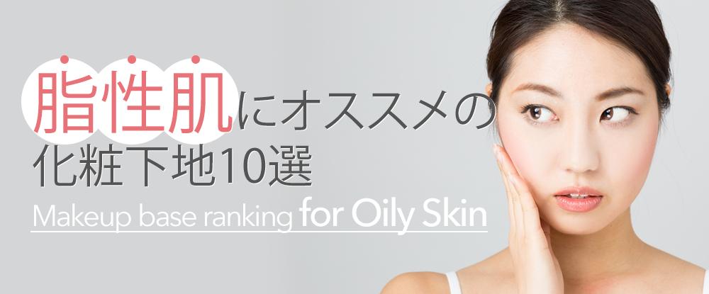脂性肌におすすめの化粧下地10選